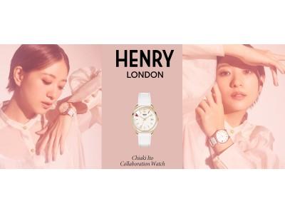 大好評につき再入荷!!英国の腕時計ブランド「ヘンリーロンドン」が4月に発売した日本公式アンバサダーの伊藤千晃さんとのコラボモデル第2弾が完売。大好評につき7月21日(火)より再販します