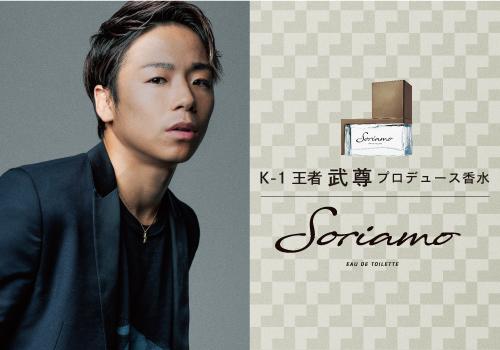 K-1王者 武尊(たける)プロデュース香水 第1弾・第2弾は即日完売!『Soriamo(ソリアーモ) 』第3弾をスペシャルセットで販売開始!