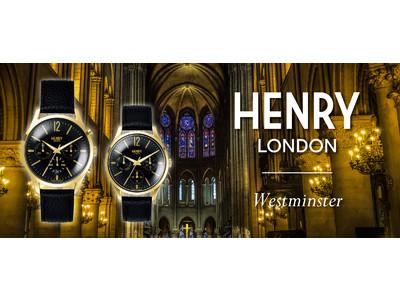 《シンプル&ラグジュアリーなペアウォッチが登場》英国の腕時計ブランド「ヘンリーロンドン」が『ウェストミンスター』と『ピムリコ』シリーズからロンドンを彷彿とさせるホワイトとブラックの新作を10月9日発売