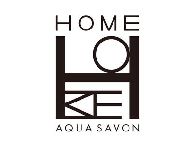 香水専門家が大絶賛!【高級ホテルの香りが日常に融合】とルームフレグランスの画期的商品と評価!HOME AQUA SAVONシリーズ(4品)11/22に発売