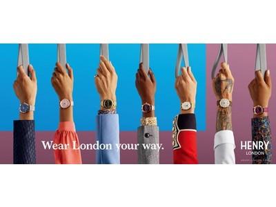 高島屋限定!英国の腕時計ブランド「ヘンリーロンドン」が高島屋限定モデルを発売します。裏ぶた刻印無料サービス&ノベルティプレゼントキャンペーンも開催!