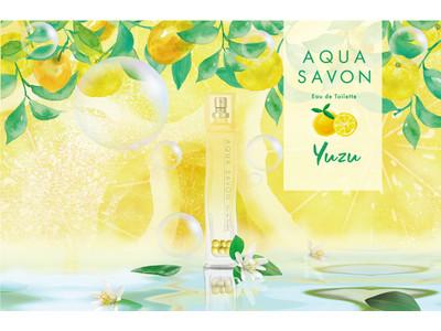 おうち時間を楽しむために、手軽にゆず湯気分を満喫!「ゆずの香り」の商品3点セットをプレゼント!