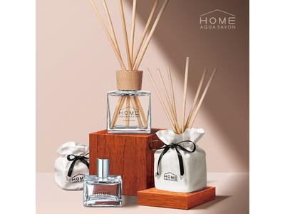 住宅のプロに聞いた、暮らしと香りのアイデア。在宅する機会が増えた現代にフィットする香りの使い方をHOME AQUA SAVONからご提案いたします!