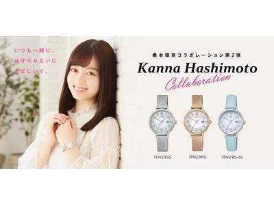 腕時計ブランドAngel Heartがブランドミューズ橋本環奈さんとの天然ダイヤを使用した第2弾コラボウォッチを4月20日に3型発売いたします!