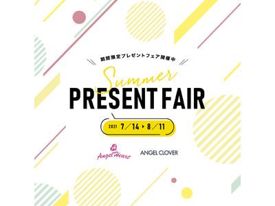 時計ブランド「Angel Heart」はオンタイム池袋ロフト店にて購入者全員に橋本環奈さんのオリジナルB2ポスターをプレゼントする夏のエンジェルハートフェアを7月14日(水)より開催します!