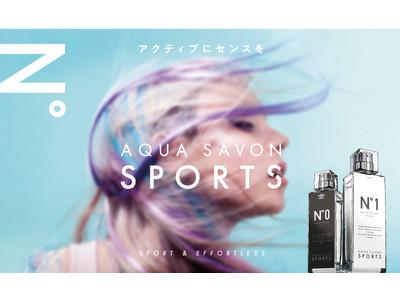 自粛疲れの今、前向きな気持ちになる香りを!『アクア シャボン スポーツ』がリニューアル!第一弾 オードトワレ 10月26日(火)発売