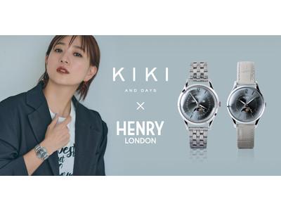 英国の腕時計ブランド「ヘンリーロンドン」がブランドアンバサダー伊藤千晃さんディレクションブランド「KIKI AND DAYS」とのコラボレーションモデル2種を9月16日(木)に発売します