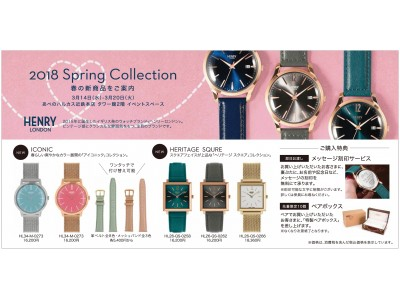 あべのハルカス近鉄本店で、英国の腕時計ブランド『ヘンリーロンドン』が期間限定ポップアップショップを展開。