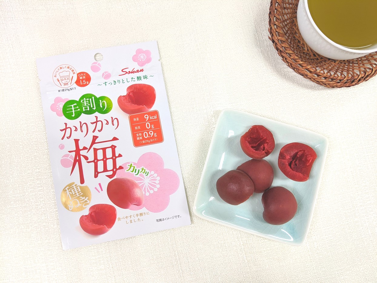すっきりとした梅の酸味が味わえるロカボ商品『手割りかりかり梅』2021年8月1日(日)よりオンラインショップ、一部スーパーマーケットで発売開始