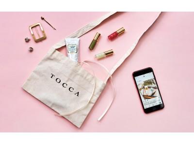 TOCCA Beautyプレゼントキャンペーン