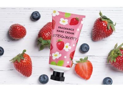 あまずっぱい幸せイチゴのハンドクリームとバスアイテム新発売!