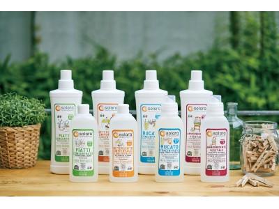 イタリア生まれのエコオーガニック洗剤〈ソラーラ〉新発売!