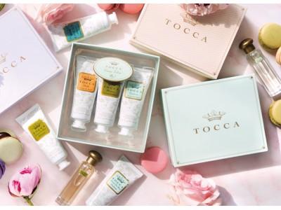 TOCCA Beauty<数量限定>甘く贅沢にいたわるスペシャルコフレ新発売