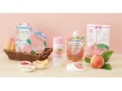 ぷるっと桃肌ボディーケア。「ふんわり桃香る」シリーズ新発売!