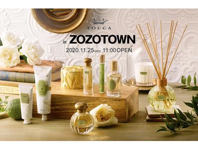 11月25日 TOCCA Beauty が、 ZOZOTOWNにオープン!!