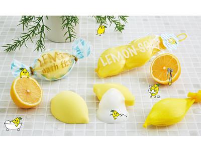 さわやかレモンのごほうびタイム レモン石けんとレモンバスフィズ新発売