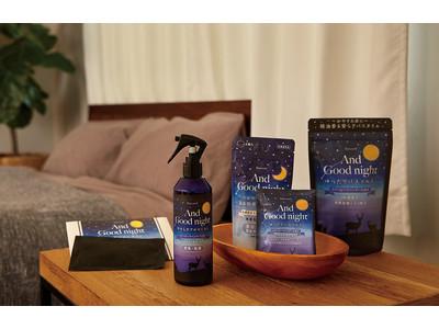 良い眠りは良い準備から。精油100%の天然アロマ香る安らぎバスタイムで良い眠りを応援する「アンドグッドナイト ゆったりバスソルト」にたっぷり使えるお得な大容量が新登場。