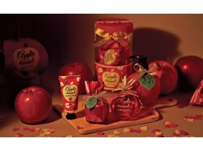 リンゴの香りが届けるあたたか時間『アップルハーベスト』