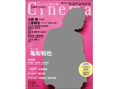 公開前から女子のハートをわしづかみ! 映画『PとJK』亀梨和也表紙の「Cinema☆Cinema No....
