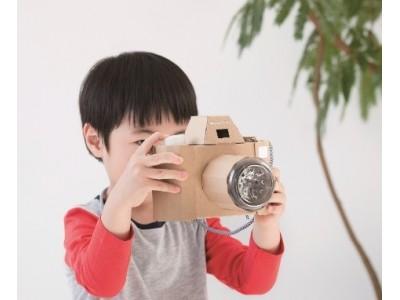 ダンボールがカメラに?!「kazokutte(カゾクッテ)」第二弾「かぞくで作るダンボール工作キット」発売