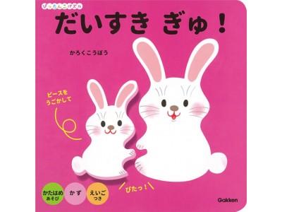 【親子がぎゅ!と抱き合うのがたまらない!】ごっこ遊びもできる、ふわふわ軽いウレタンパズルブック!