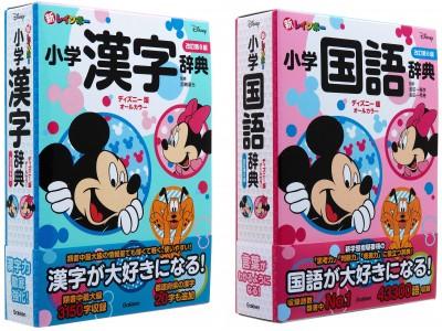超キュート! 小学校で辞書引きが楽しくなるディズニーデザインの国語・漢字辞典が新発売! プレゼントにも最適。