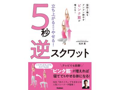 """""""立ち上がるだけでやせる"""" 新発想「逆スクワット」を本邦初書籍化! ピンク筋が増えれば、寝ててもやせる体になる!"""