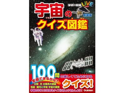 太陽系の惑星や銀河、宇宙探査まで。宇宙のことを幅広く扱い、わかりやすいクイズがたっぷり100問入った『宇宙のクイズ図鑑 新装版』発売。太陽系の惑星には大きさなどのデータも掲載。