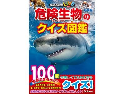 大きな体、怪力、するどいきば、猛毒など、生き物の特徴や習性はときに「危険」な存在になることがあります。しかしそれはすべて生きていくためには必要なもの。『危険生物のクイズ図鑑 新装版』発売。
