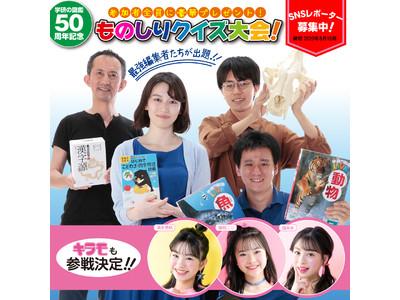SNSレポーター募集!! 学研の図鑑50周年記念「ものしりクイズ大会」
