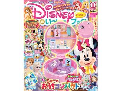 ミニーマウスの家がコンパクト型に♪ 豪華付録「ミニーのおうちコンパクト」付きの『ディズニーといっしょブック1月号』が発売!!