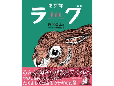 あべ弘士さん最新作『ギザ耳ラグ』の作者コメントが到着。懸命に生きるウサギ親子の姿が胸を打つ。