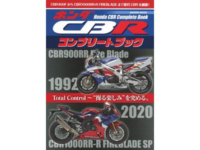 1980年代から現在まで、スポーツバイクの頂点であり続ける「CBR」の歴史や魅力を網羅した『ホンダCBRコンプリートブック』発売