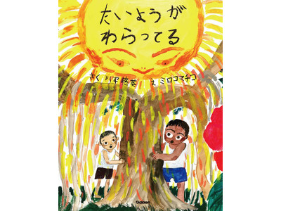 俳優・川平慈英の沖縄での少年時代の思い出を、話題の絵本作家・ミロコマチコがいきいきと描く!2人の初コラボレーションによる沖縄の絵本。
