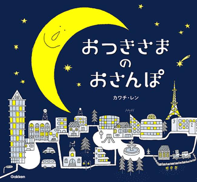 今年の中秋の名月は9月21日!月のきれいな秋に、絵本と音楽のコラボを楽しみませんか?カワチ・レンさんの『おつきさま』の世界を音と映像で楽しむコンサート開催!