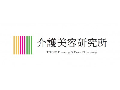 日本初の「介護×美容」に特化した専門スクール『介護美容研究所』を2018年4月 原宿に開校