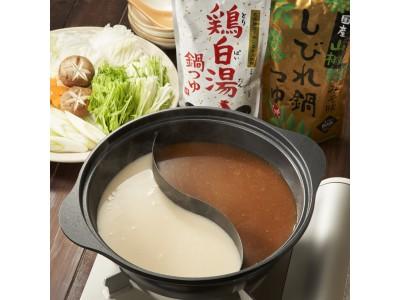 今年の注目はしびれ系?!酸味系?!コク旨系?!味わいを選んで鍋のバリエーションを楽しもう