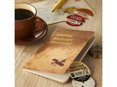世界各国のコーヒー生産地をめぐるように、様々なコーヒーを飲んでスタンプを集めよう!