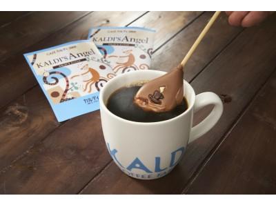 甘いチョコを溶かしてあたたまる 寒い季節にぴったりの限定ドリップコーヒーセット