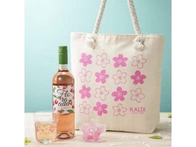 グラスにさくらの花が咲く お花見が待ち遠しいさくらバッグを発売