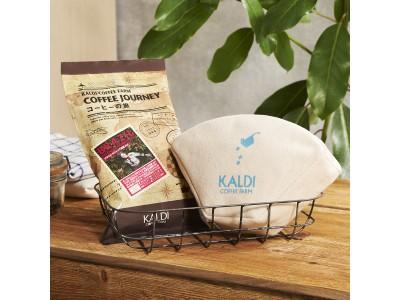 【9月2日(月)発売】世界各地のコーヒー豆をお届けする「コーヒーの旅」シリーズより厳選したコーヒー豆とフィルターケースのセットが登場