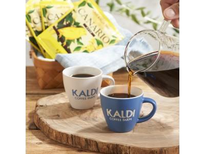 華やかな香りのコーヒーで秋のコーヒータイムを演出する、ミニコーヒーカップとドリップコーヒーのセットを発売