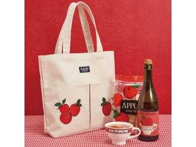 【10月10日(木)発売】秋の人気セット「りんごバッグ」が今年も登場