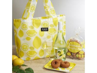 爽やかな酸味が夏にピッタリ!レモンのお酒を楽しむ限定バッグが登場!