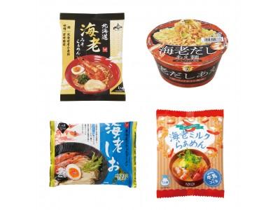 濃厚な海老だしのラーメンやスープで海老の旨みを手軽に味わえる商品が登場