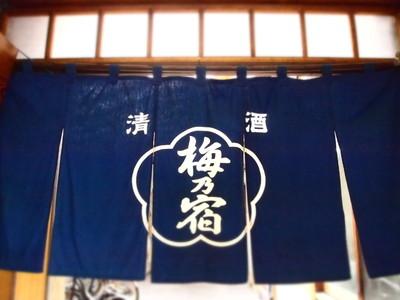 エスクリ アニクリギフトストアにて 奈良県「梅乃宿酒造」の日本酒を販売開始!