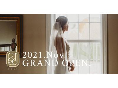 エスクリ 南青山にウエディング会場「L2126」を2021年11月グランドオープン ~洗練された上質ウエディングで特別な一日を~