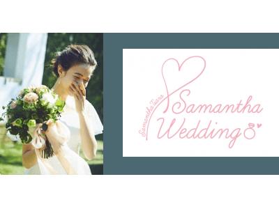 サマンサタバサ初となるウエディングプランをエスクリにて展開 サマンサタバサの世界感あふれるオリジナルプラン『Samantha Wedding』