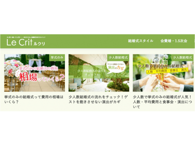 少人数&格安結婚式「ルクリアモーレ」から結婚式にまつわるお役立ち情報サイト『Le Crit(ルクリ)』をリリース