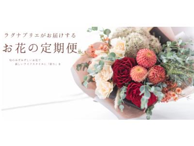 エスクリ アニクリギフトストアで「お花の定期便」販売スタート!~ブライダルフラワーを手掛けるラグナプリエより~